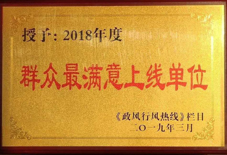 """焦作市人才交流中心荣获《政风行风热线》2018年度""""群众最满意..."""